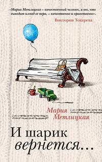 Мария Метлицкая «И шарик вернется…»