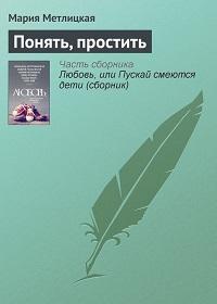 Мария Метлицкая «Понять, простить»