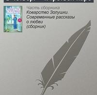 Мария Метлицкая «В четверг – к третьей паре»