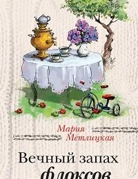 Мария Метлицкая «Вечный запах флоксов (сборник)»