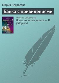 Мария Некрасова «Банка с привидениями»