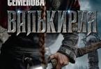 Мария Семёнова «Валькирия»
