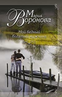 Мария Воронова «Мой бедный богатый мужчина»