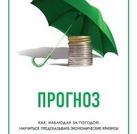 Марк Бьюкенен «Прогноз. Как, наблюдая за погодой, научиться предсказывать экономические кризисы»