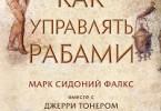 Марк Фалкс, Джерри Тонер «Как управлять рабами»