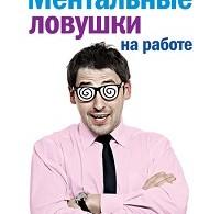 Марк Гоулстон «Ментальные ловушки на работе»