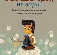 Марк Хёрст «Горшочек, не вари! Как обуздать бесконечный поток писем и задач»