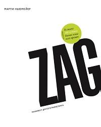 Марти Ньюмейер «Zag: манифест другого маркетинга»