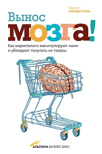 Мартин Линдстром «Вынос мозга!»