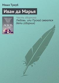 Маша Трауб «Иван да Марья»