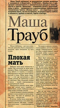 Маша Трауб «Плохая мать»
