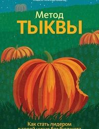 Майк Микаловиц «Метод тыквы. Как стать лидером в своей нише без бюджета»