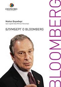 Майкл Блумберг «Блумберг о Bloomberg»