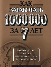 Майкл Мастерсон «Как заработать 1000000 за 7 лет. Руководство для тех, кто хочет стать миллионером»