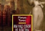 Мэтью Томас «Мы над собой не властны»