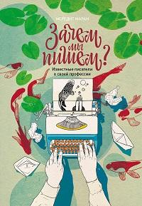 Мередит Маран «Зачем мы пишем. Известные писатели о своей профессии»