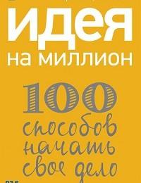 Михаил Хомич, Юрий Митин «Идея на миллион: 100 способов начать свое дело»
