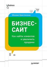 Михаил Христосенко «Бизнес-сайт: как найти клиентов и увеличить продажи»
