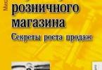 Михаил Пикалов «7 ключей к успеху розничного магазина. Секреты роста продаж»