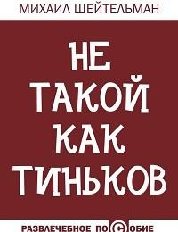 Михаил Шейтельман «Не такой как Тиньков»