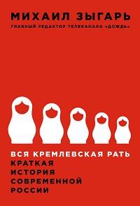 Михаил Зыгарь «Вся кремлевская рать. Краткая история современной России»