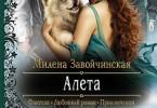 Милена Завойчинская «Алета»