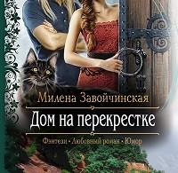 Милена Завойчинская «Дом на перекрестке»