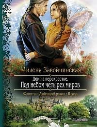 Милена Завойчинская «Дом на перекрестке. Под небом четырех миров»