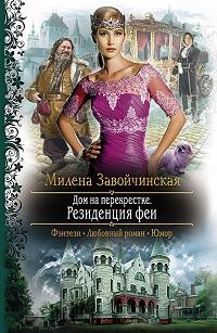 Милена Завойчинская «Дом на перекрестке. Резиденция феи»