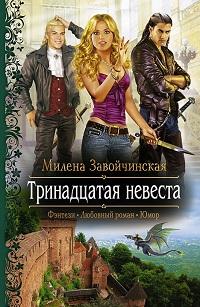 Милена Завойчинская «Тринадцатая невеста»