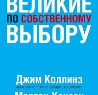 Мортен Хансен, Джим Коллинз «Великие по собственному выбору»
