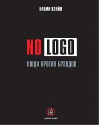 Наоми Кляйн «No Logo. Люди против брэндов»