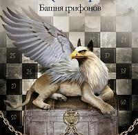 Наталья Александрова «Башня грифонов»