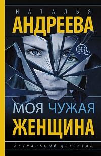 Наталья Андреева «Моя чужая женщина»