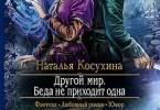 Наталья Косухина «Другой мир. Беда не приходит одна»