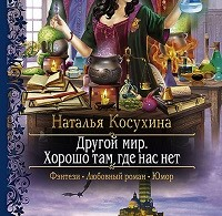 Наталья Косухина «Другой мир. Хорошо там, где нас нет»