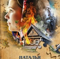 Наталья Нестерова «Сибиряки»