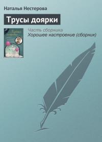 Наталья Нестерова «Трусы доярки»