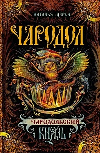 Наталья Щерба «Чародольский князь»