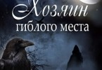 Наталья Тимошенко, Лена Обухова «Хозяин гиблого места»
