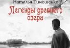 Наталья Тимошенко, Лена Обухова «Легенды древнего озера»