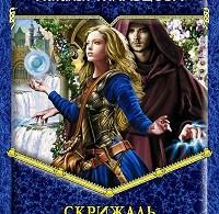 Наталья Жильцова «Скрижаль Мораны»