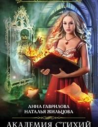 Наталья Жильцова, Анна Гаврилова «Академия Стихий. Душа Огня»