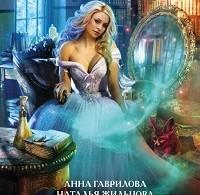 Наталья Жильцова, Анна Гаврилова «Академия Стихий. Испытание Огня»