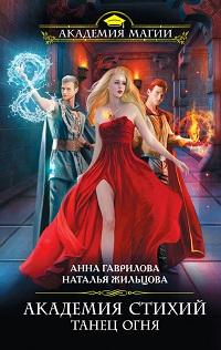 Наталья Жильцова, Анна Гаврилова «Академия Стихий. Танец Огня»
