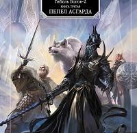 Ник Перумов «Пепел Асгарда»