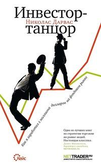 Николас Дарвас «Инвестор-танцор. Как я заработал 2 миллиона долларов на фондовом рынке»