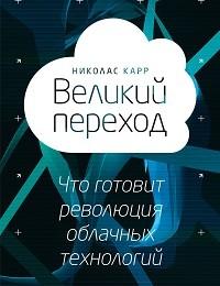 Николас Карр «Великий переход: что готовит революция облачных технологий»