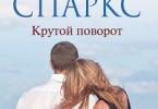 Николас Спаркс «Крутой поворот»