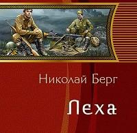 Николай Берг «Лёха»